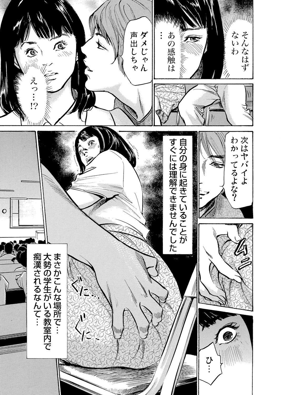 [Hazuki Kaoru] Chijoku Chikan Midara ni Aegu Onna-tachi 1-6 [Digital] 71