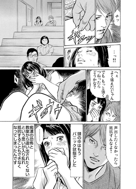 [Hazuki Kaoru] Chijoku Chikan Midara ni Aegu Onna-tachi 1-6 [Digital] 73