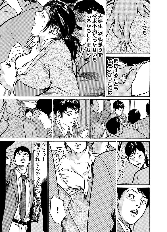 [Hazuki Kaoru] Chijoku Chikan Midara ni Aegu Onna-tachi 1-6 [Digital] 7