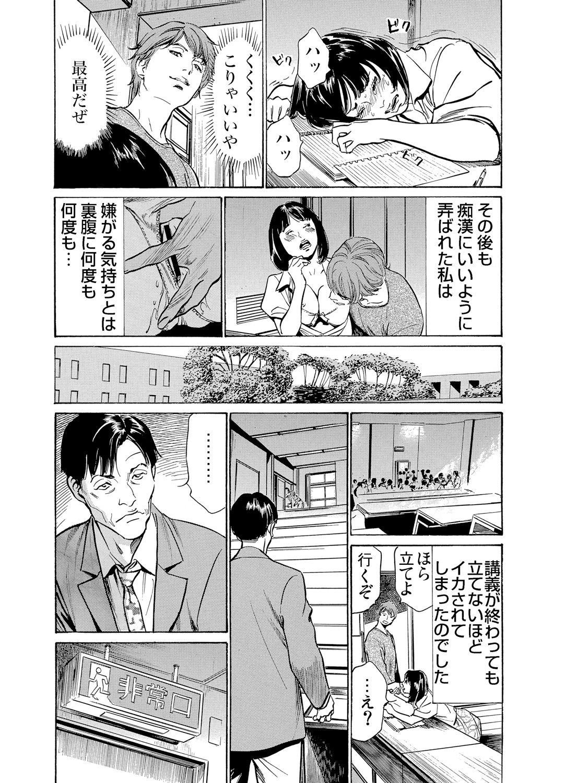 [Hazuki Kaoru] Chijoku Chikan Midara ni Aegu Onna-tachi 1-6 [Digital] 81