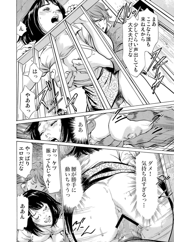 [Hazuki Kaoru] Chijoku Chikan Midara ni Aegu Onna-tachi 1-6 [Digital] 84