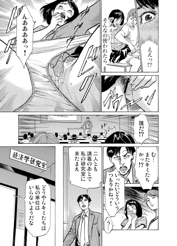 [Hazuki Kaoru] Chijoku Chikan Midara ni Aegu Onna-tachi 1-6 [Digital] 89