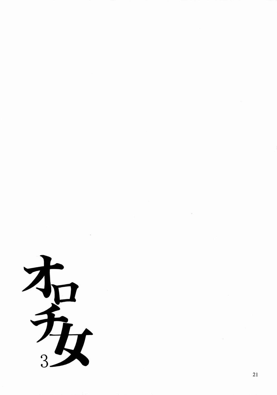 SEMEDAIN G WORKS vol. 17 - Orochijo 3 19