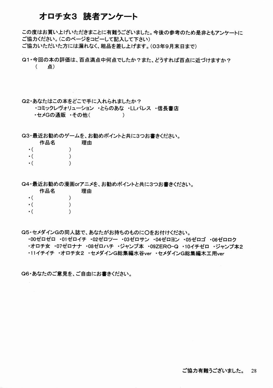 SEMEDAIN G WORKS vol. 17 - Orochijo 3 26