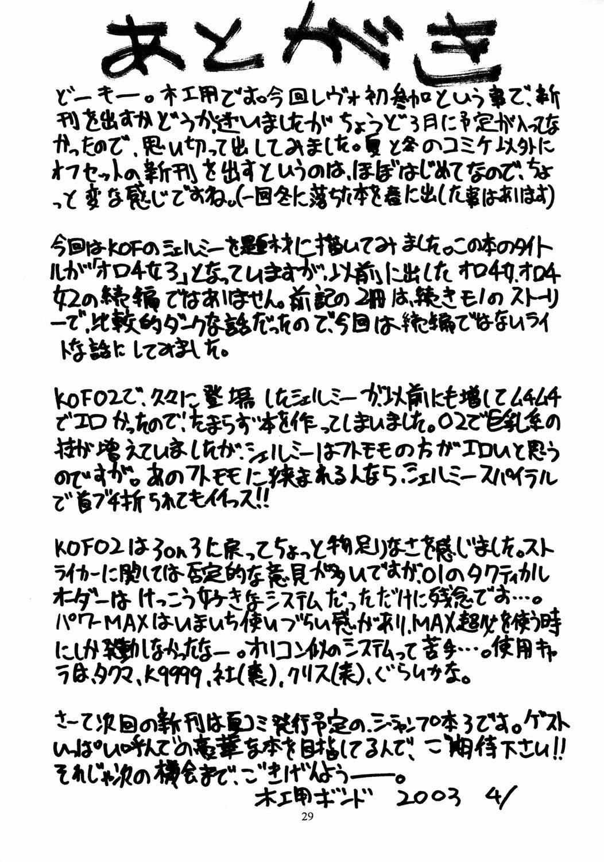 SEMEDAIN G WORKS vol. 17 - Orochijo 3 27