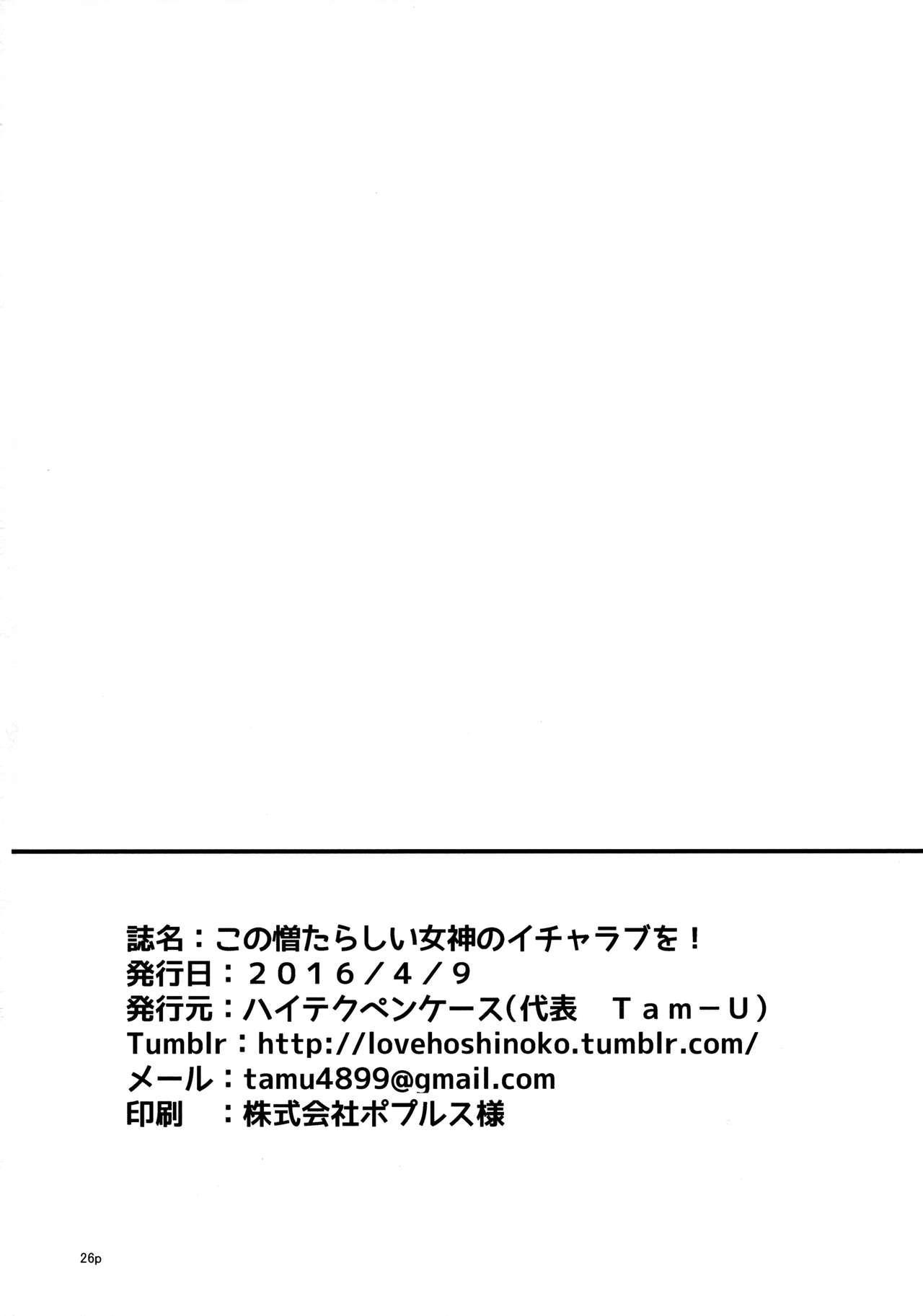 Kono Nikutarashii Megami no Icha Love o! | Making Love With This Hateful Goddess! 24