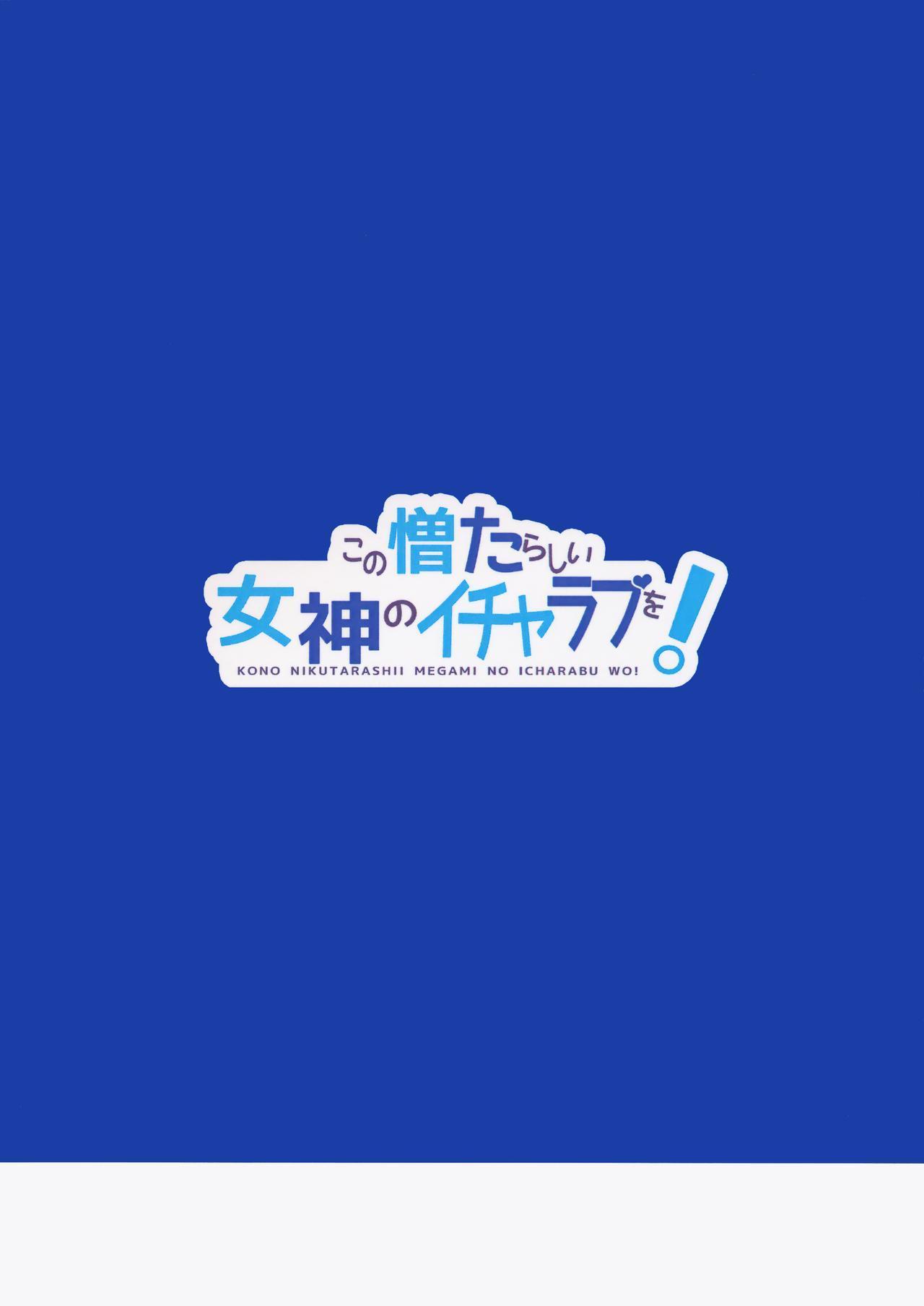Kono Nikutarashii Megami no Icha Love o! | Making Love With This Hateful Goddess! 25