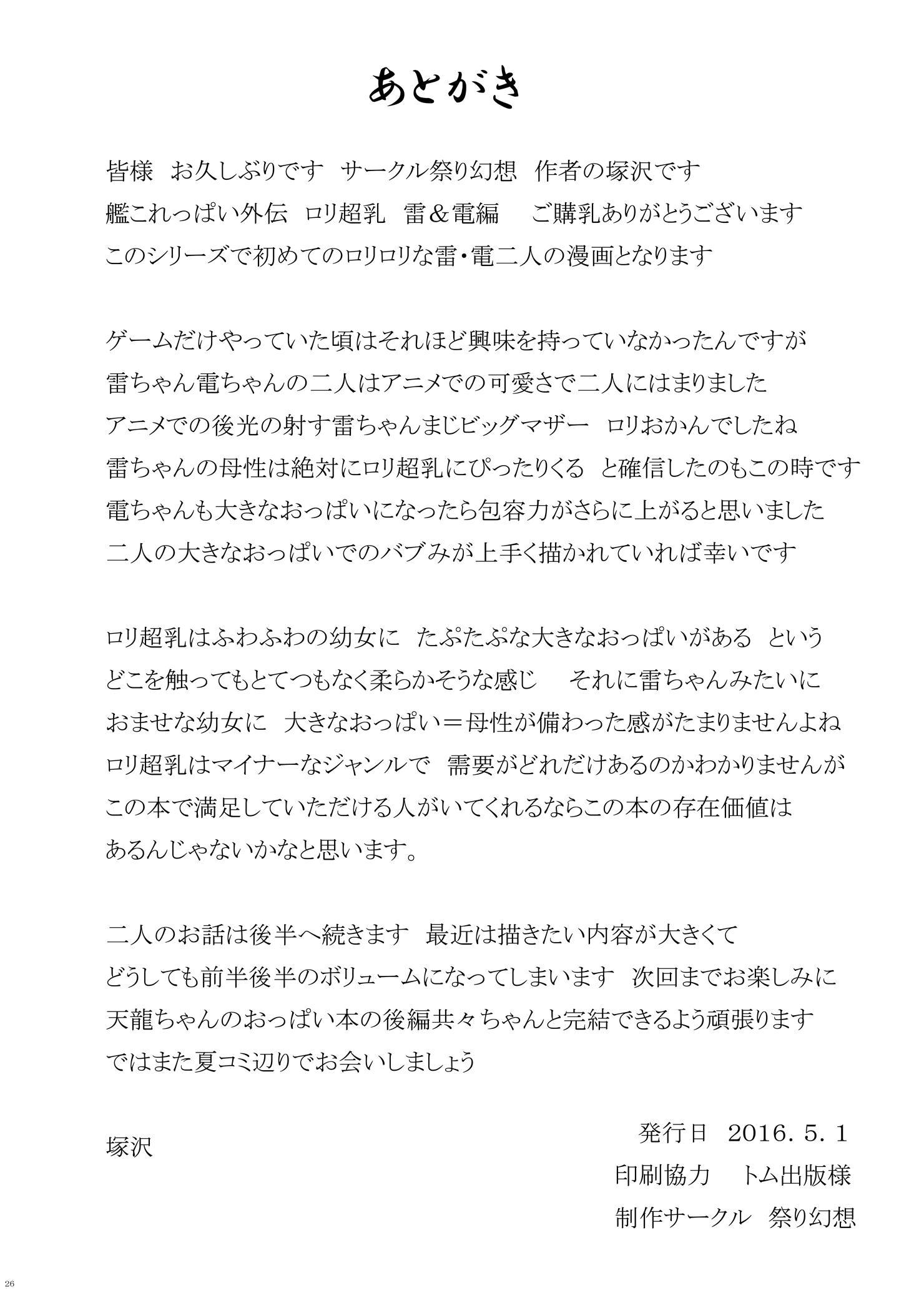 KanColleppai Gaiden Loli Chounyuu Ikazuchi・Inazuma Hen Zenpen 24