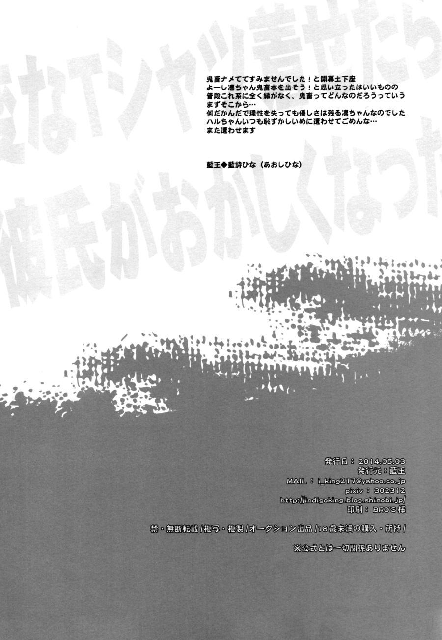 (SUPER23) [Aiou (Aoshi Hina)] Hen na T-shirt Kisetara Kareshi ga Okashiku Natta | Having donned an odd t-shirt, the boyfriend became strange (Free!) [English] [Arigatomina] 20