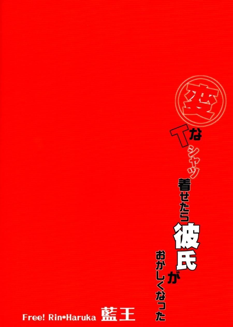 (SUPER23) [Aiou (Aoshi Hina)] Hen na T-shirt Kisetara Kareshi ga Okashiku Natta | Having donned an odd t-shirt, the boyfriend became strange (Free!) [English] [Arigatomina] 21