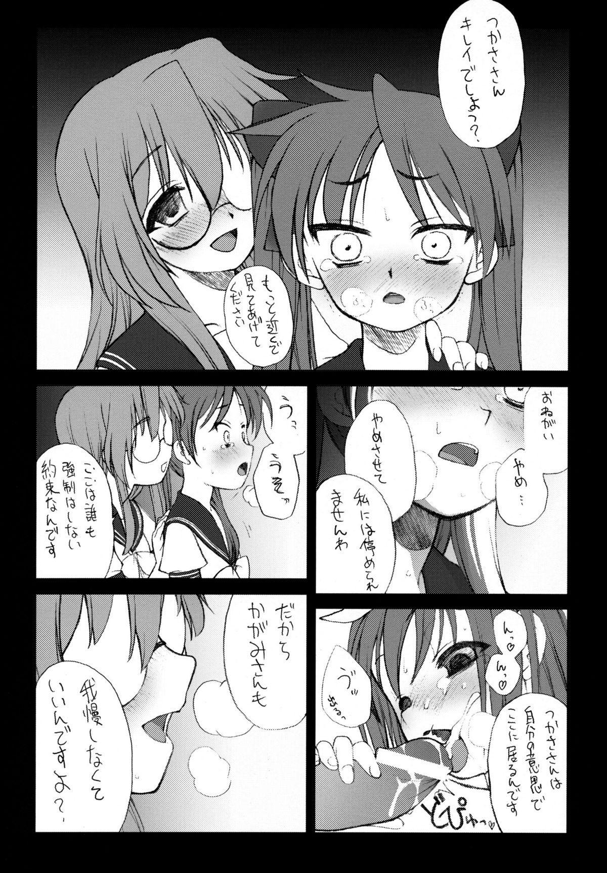 JEWELBOX DECADENT-GRAY Kyuukyousha no Toilet Kagami Tsukasa no Ecchi na Hon 12