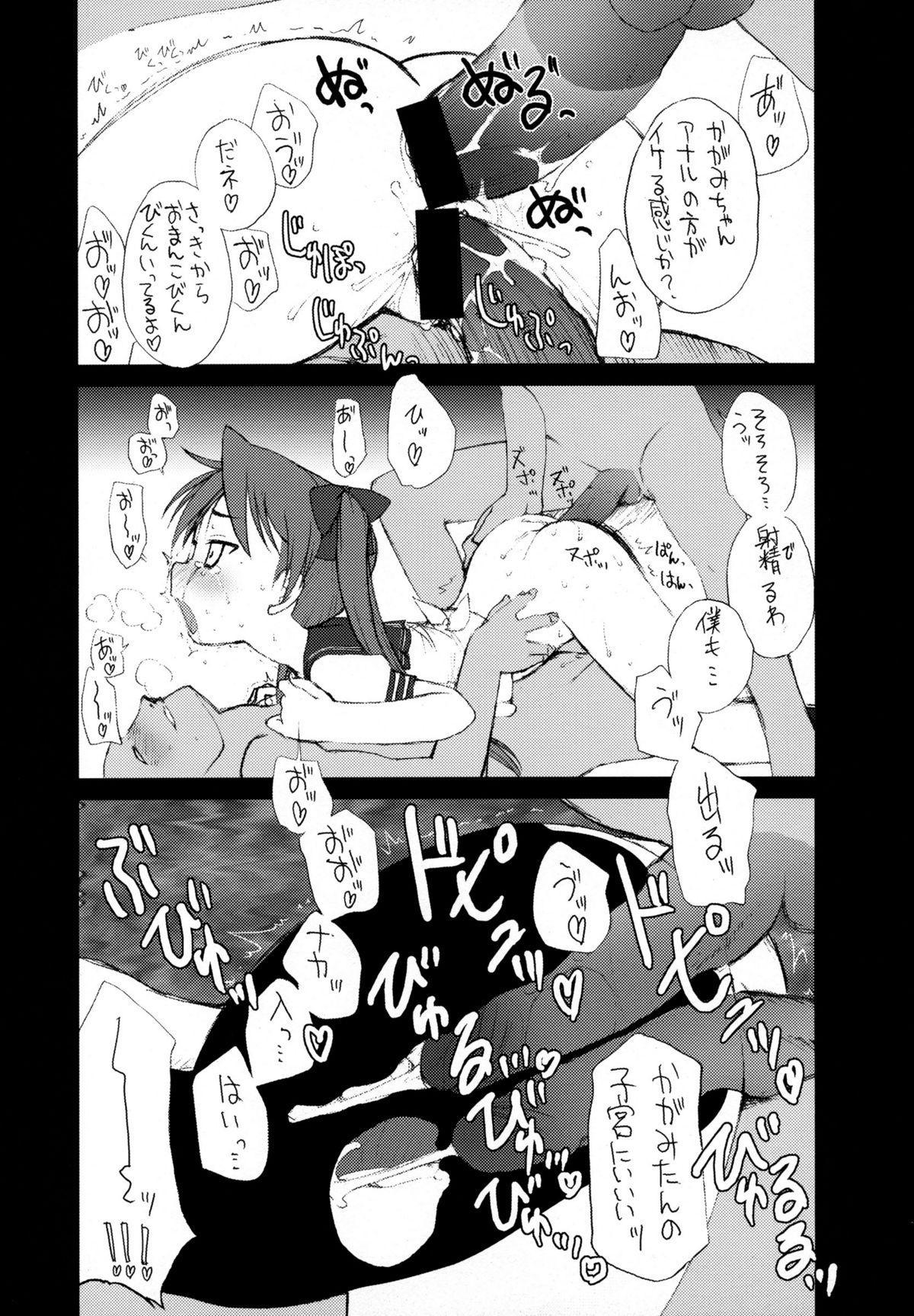 JEWELBOX DECADENT-GRAY Kyuukyousha no Toilet Kagami Tsukasa no Ecchi na Hon 24