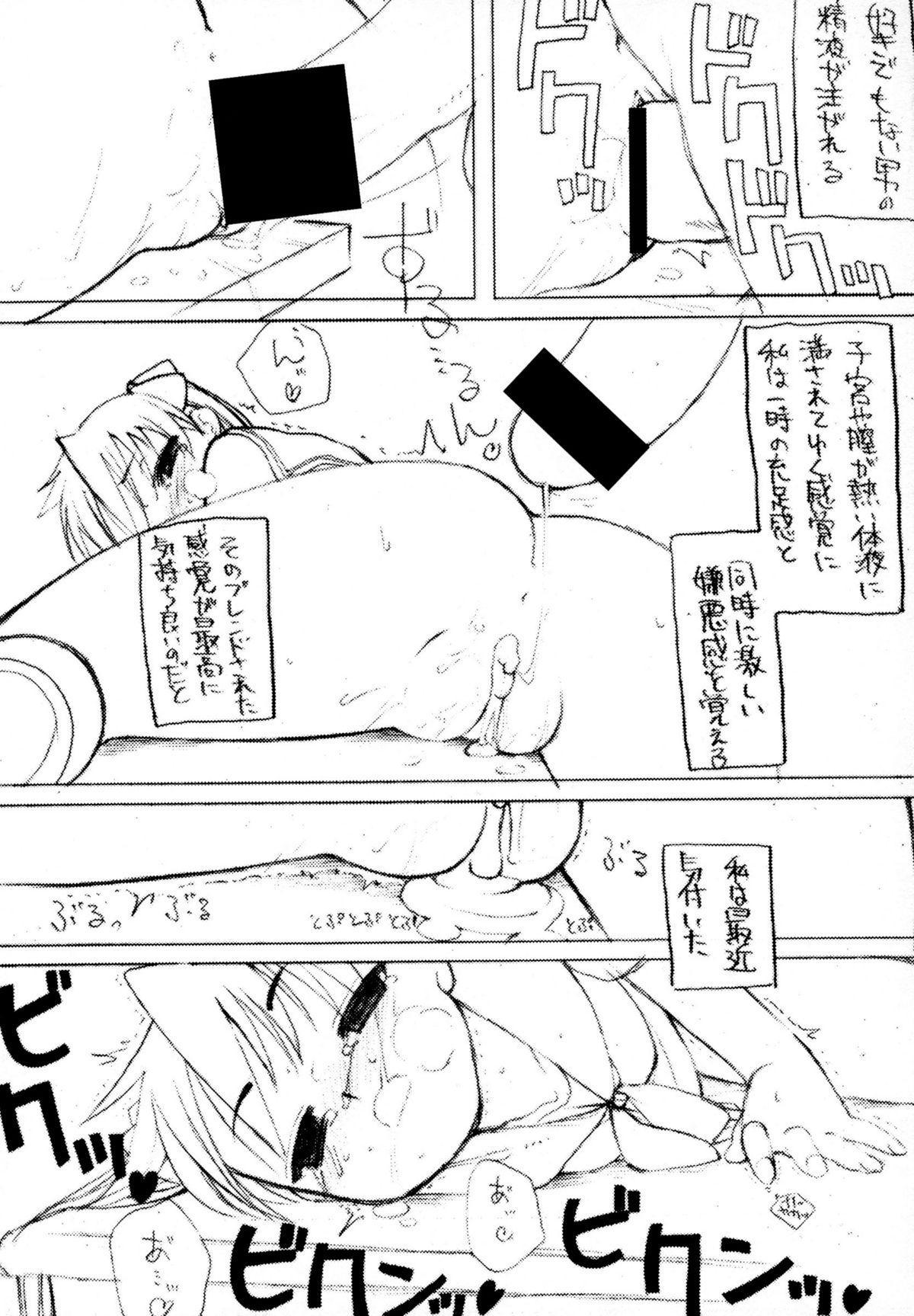 JEWELBOX DECADENT-GRAY Kyuukyousha no Toilet Kagami Tsukasa no Ecchi na Hon 43
