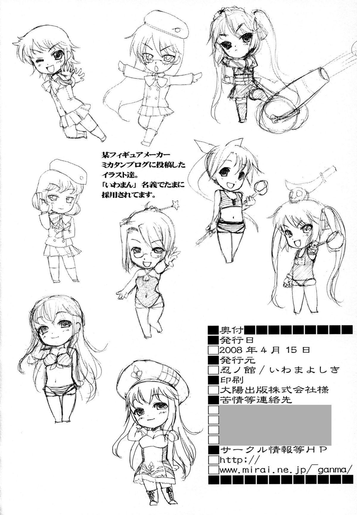 JEWELBOX DECADENT-GRAY Kyuukyousha no Toilet Kagami Tsukasa no Ecchi na Hon 48