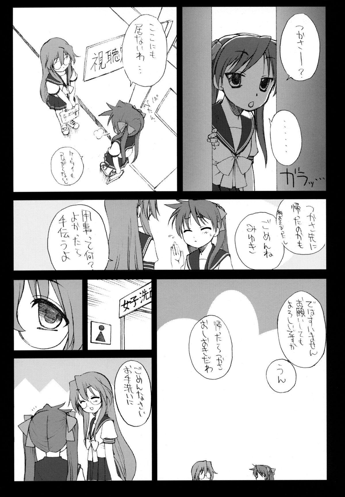 JEWELBOX DECADENT-GRAY Kyuukyousha no Toilet Kagami Tsukasa no Ecchi na Hon 6