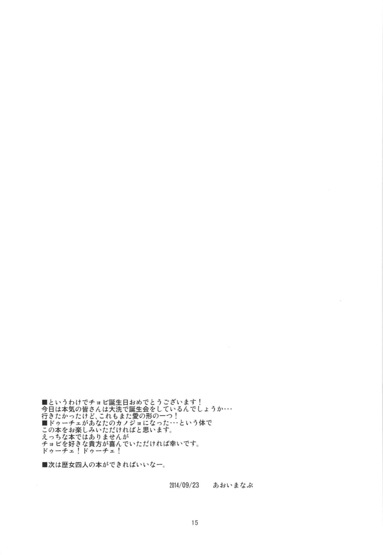 Boku no Kanojo wa Taiyou no Duce 16
