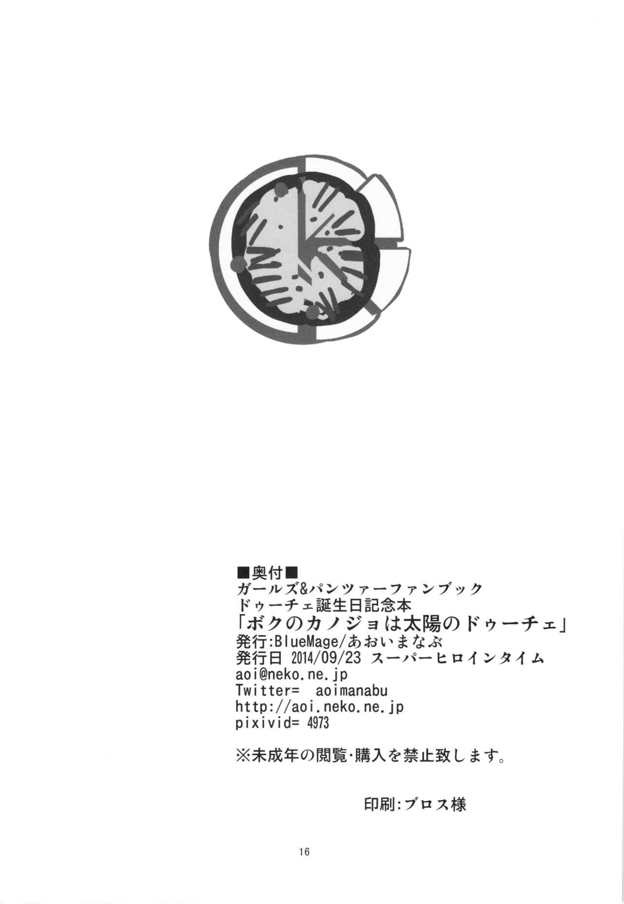 Boku no Kanojo wa Taiyou no Duce 17