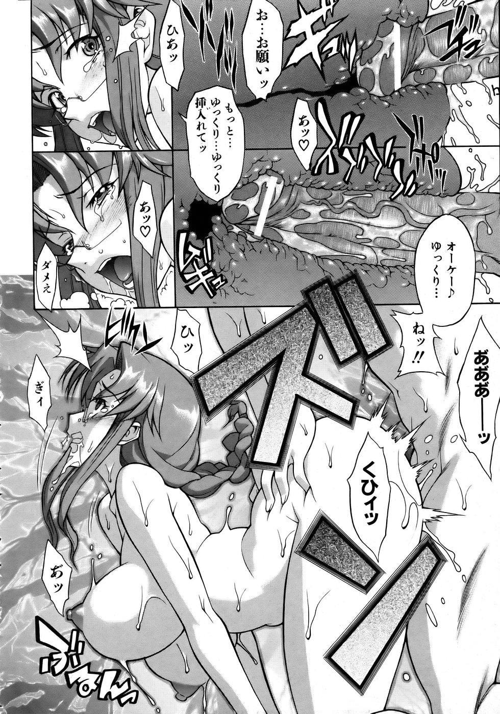 COMIC AUN 2005-12 Vol. 115 99