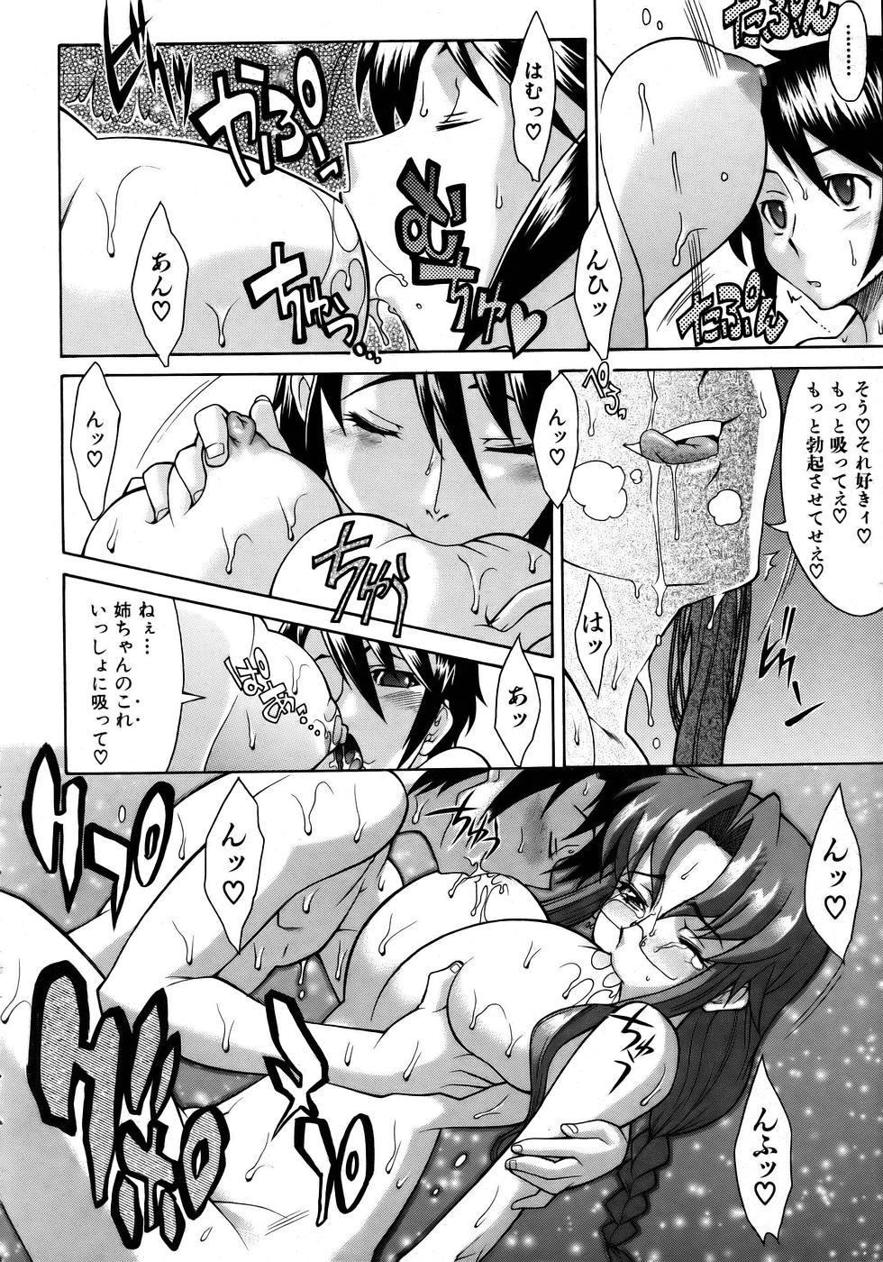 COMIC AUN 2005-12 Vol. 115 103