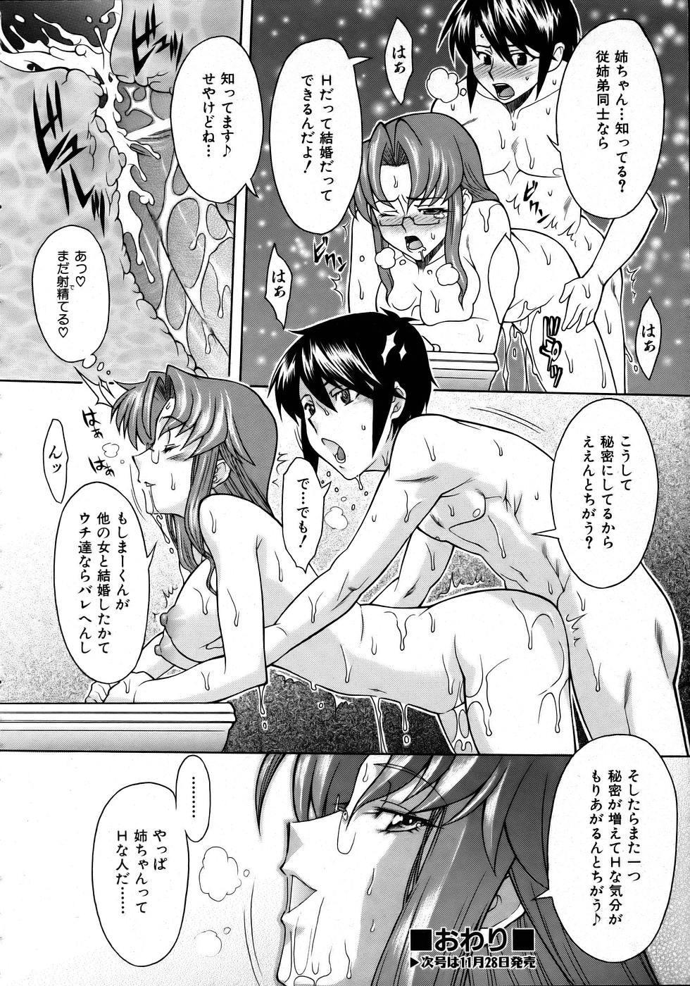 COMIC AUN 2005-12 Vol. 115 107