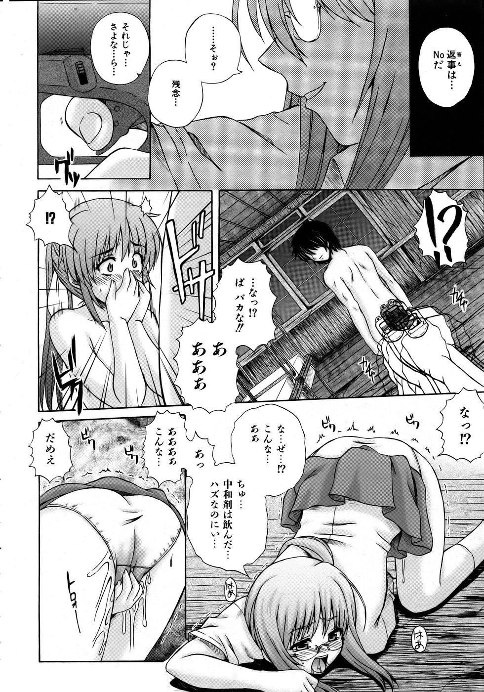 COMIC AUN 2005-12 Vol. 115 111