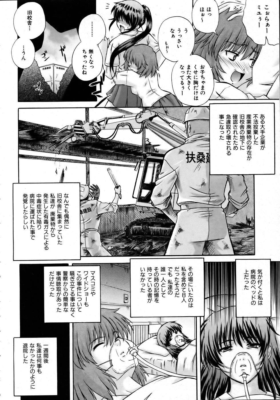 COMIC AUN 2005-12 Vol. 115 135
