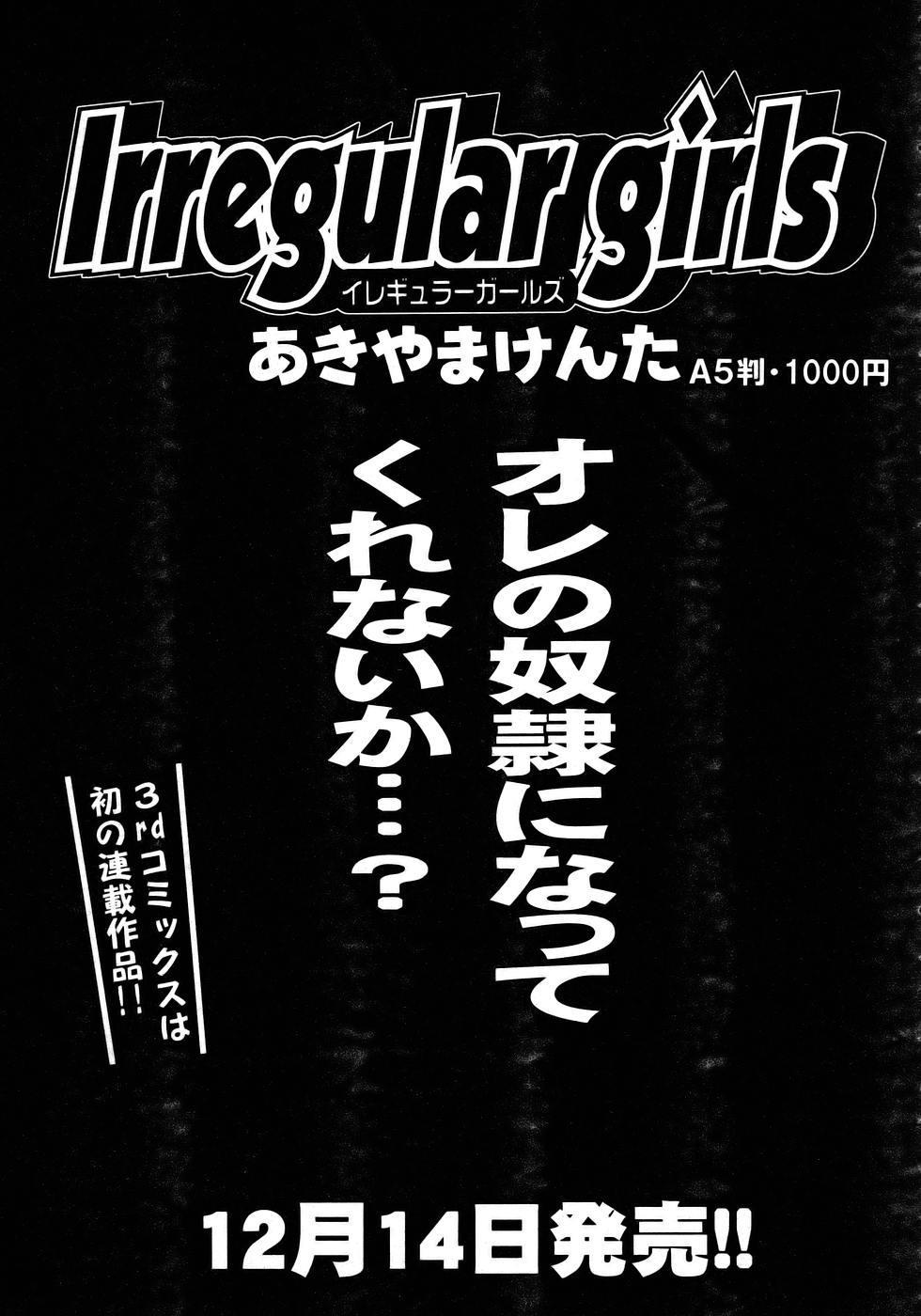 COMIC AUN 2005-12 Vol. 115 138