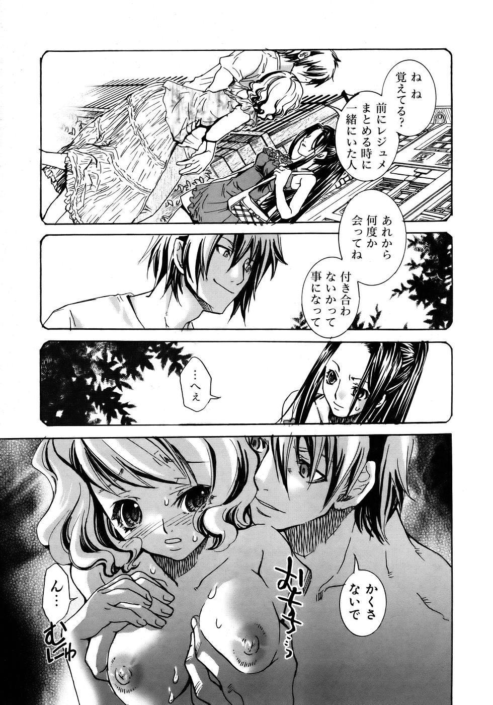 COMIC AUN 2005-12 Vol. 115 142