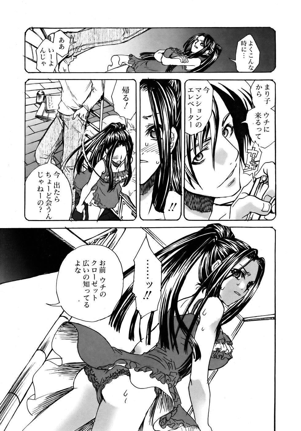 COMIC AUN 2005-12 Vol. 115 146