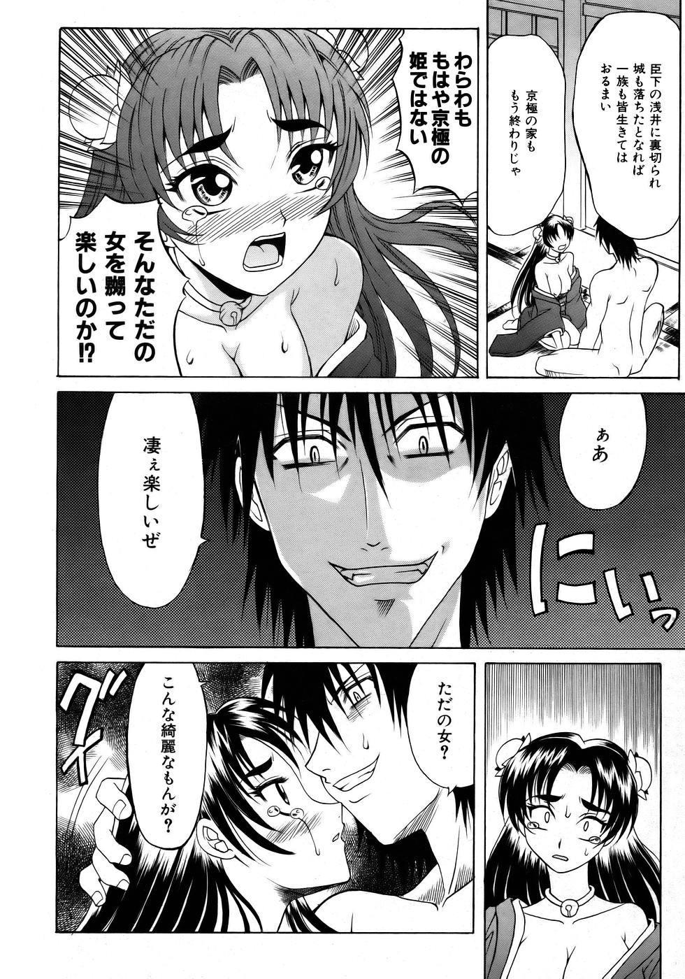 COMIC AUN 2005-12 Vol. 115 15