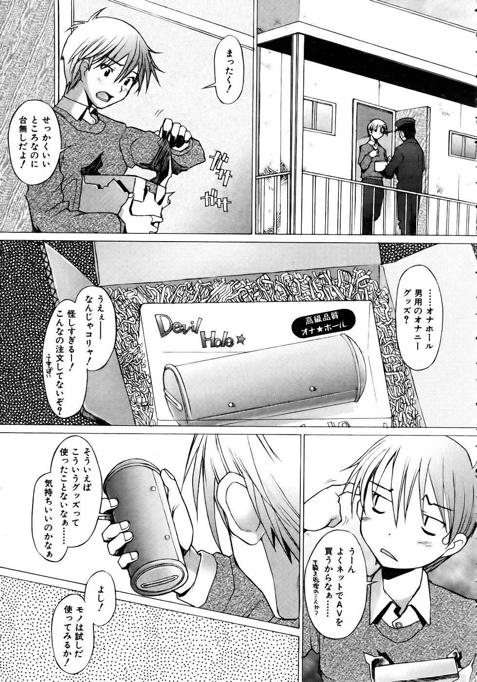 COMIC AUN 2005-12 Vol. 115 166
