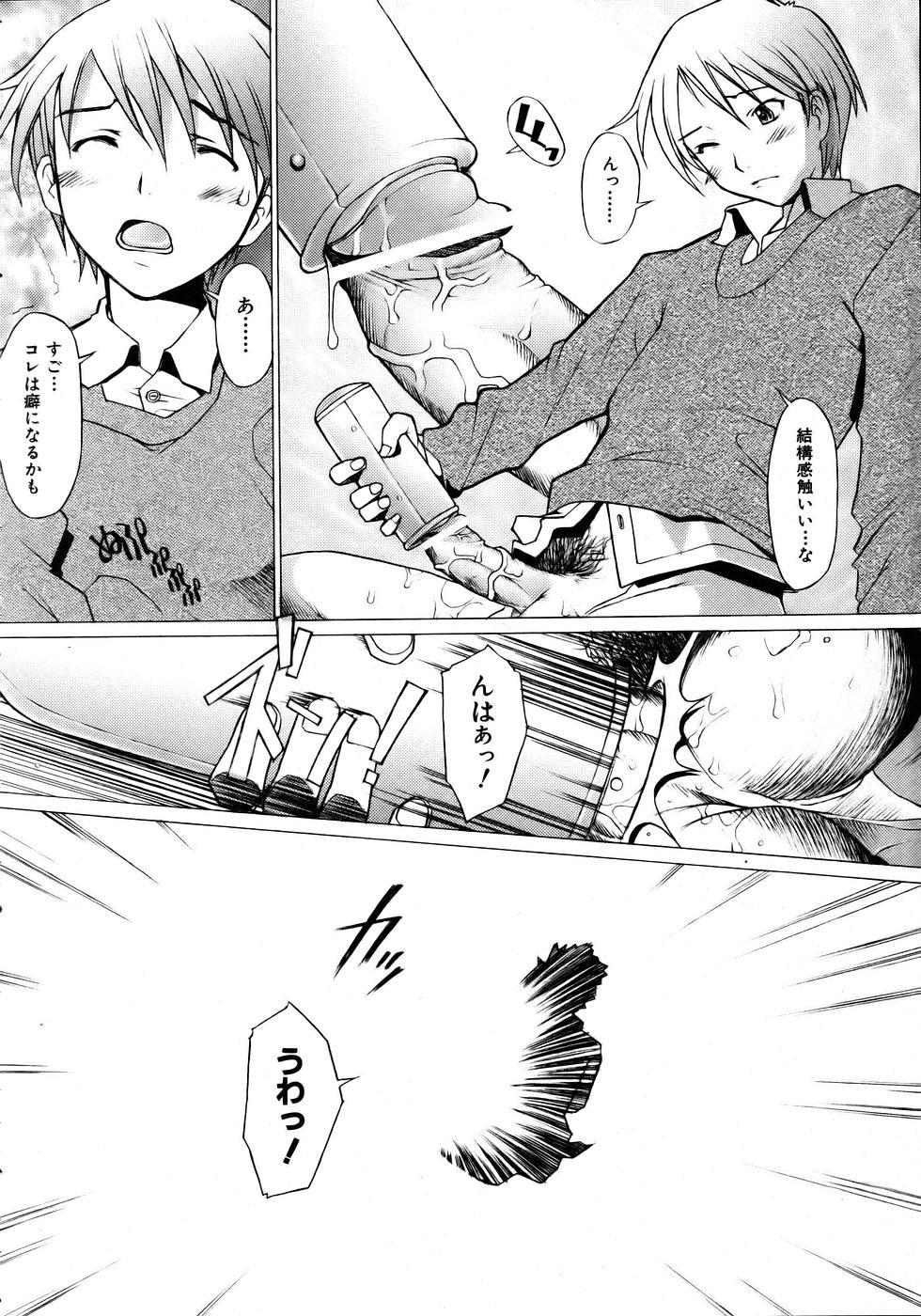 COMIC AUN 2005-12 Vol. 115 167