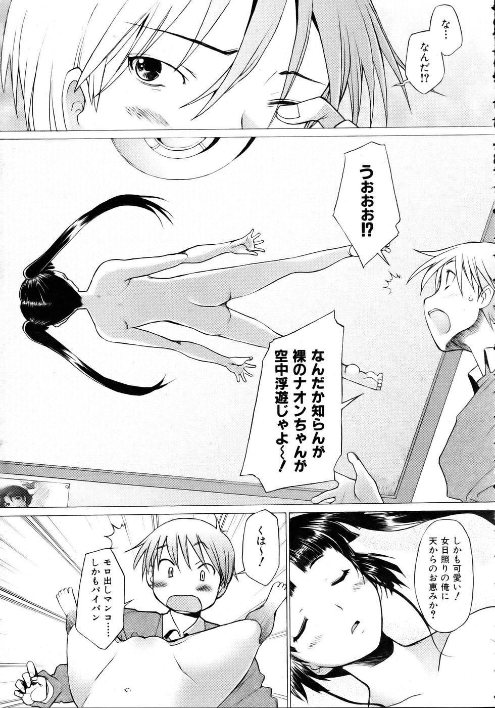COMIC AUN 2005-12 Vol. 115 168