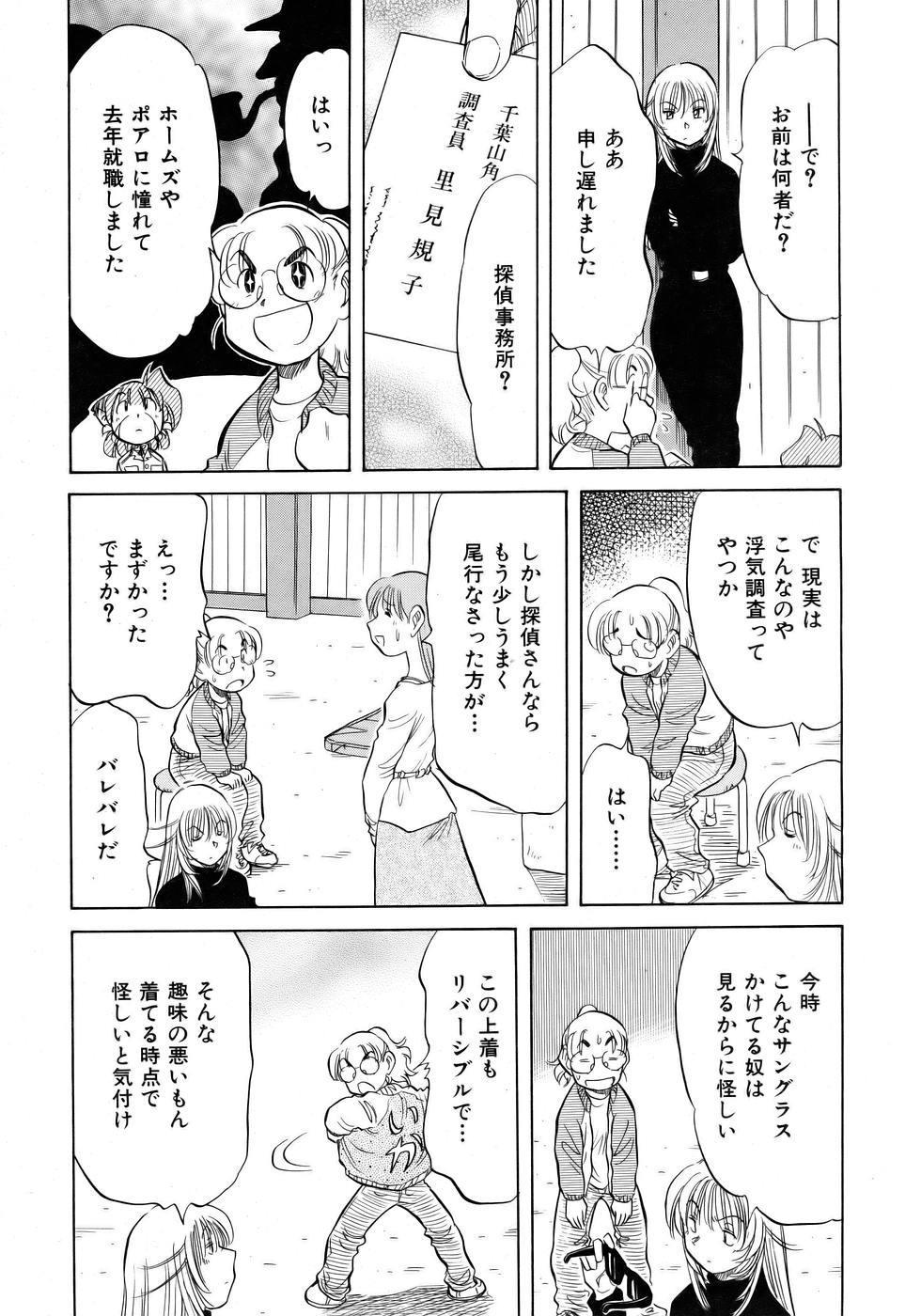 COMIC AUN 2005-12 Vol. 115 188