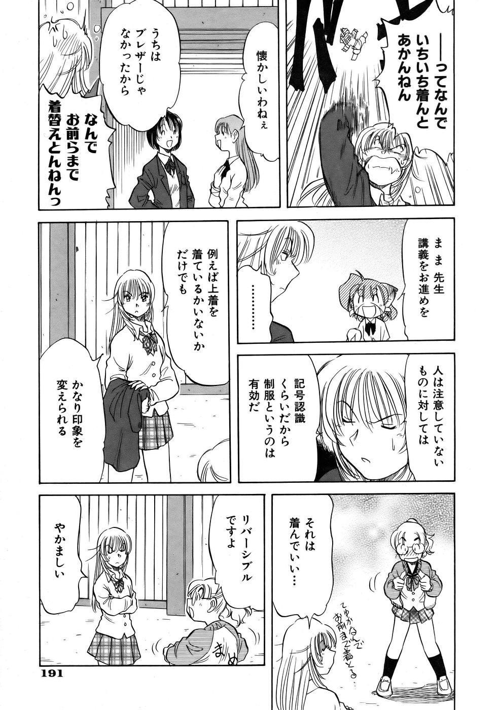 COMIC AUN 2005-12 Vol. 115 190