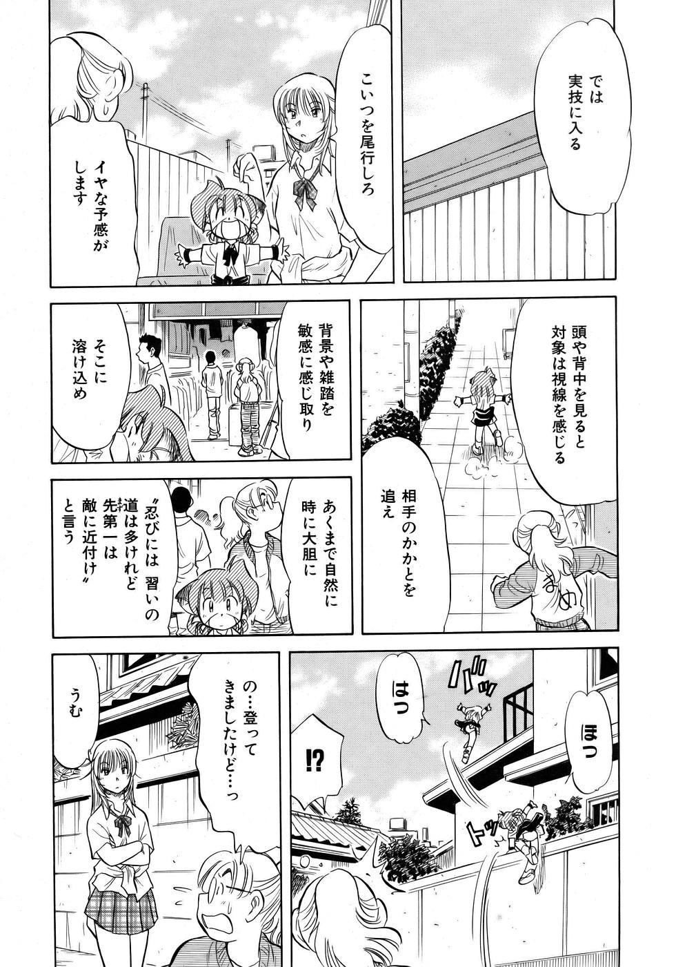 COMIC AUN 2005-12 Vol. 115 192