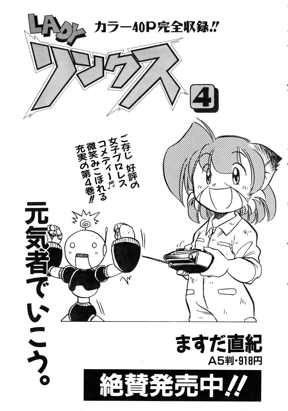 COMIC AUN 2005-12 Vol. 115 194