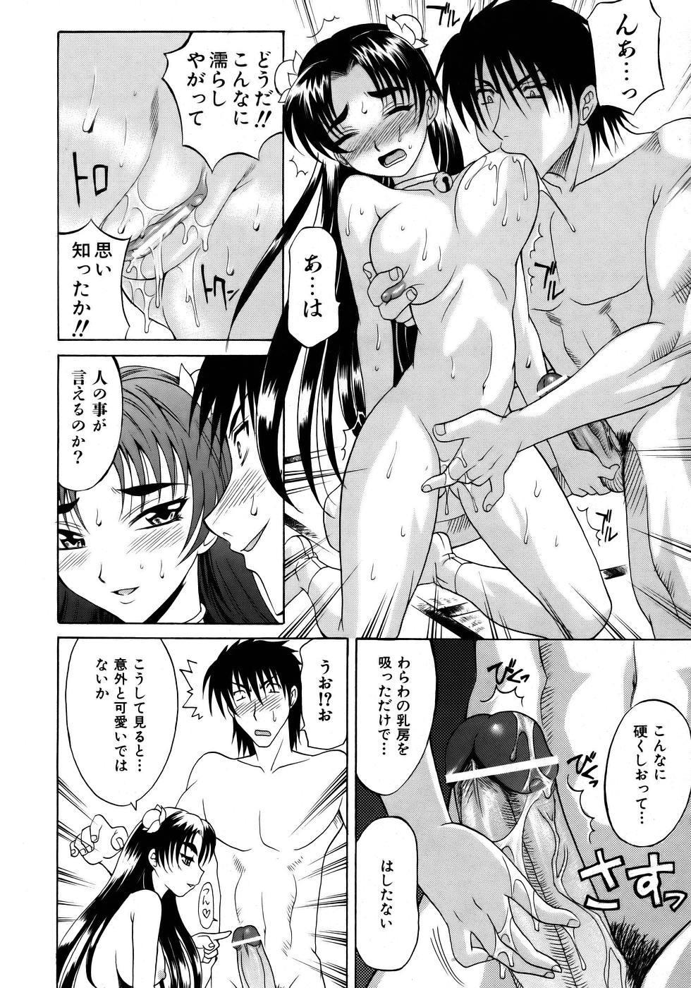 COMIC AUN 2005-12 Vol. 115 19
