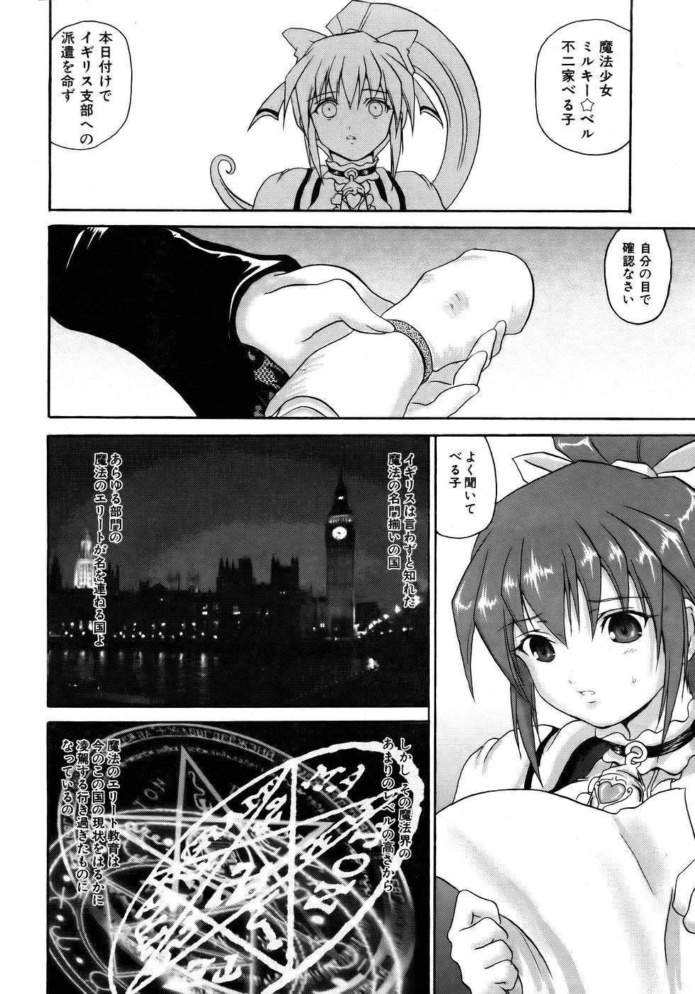 COMIC AUN 2005-12 Vol. 115 203