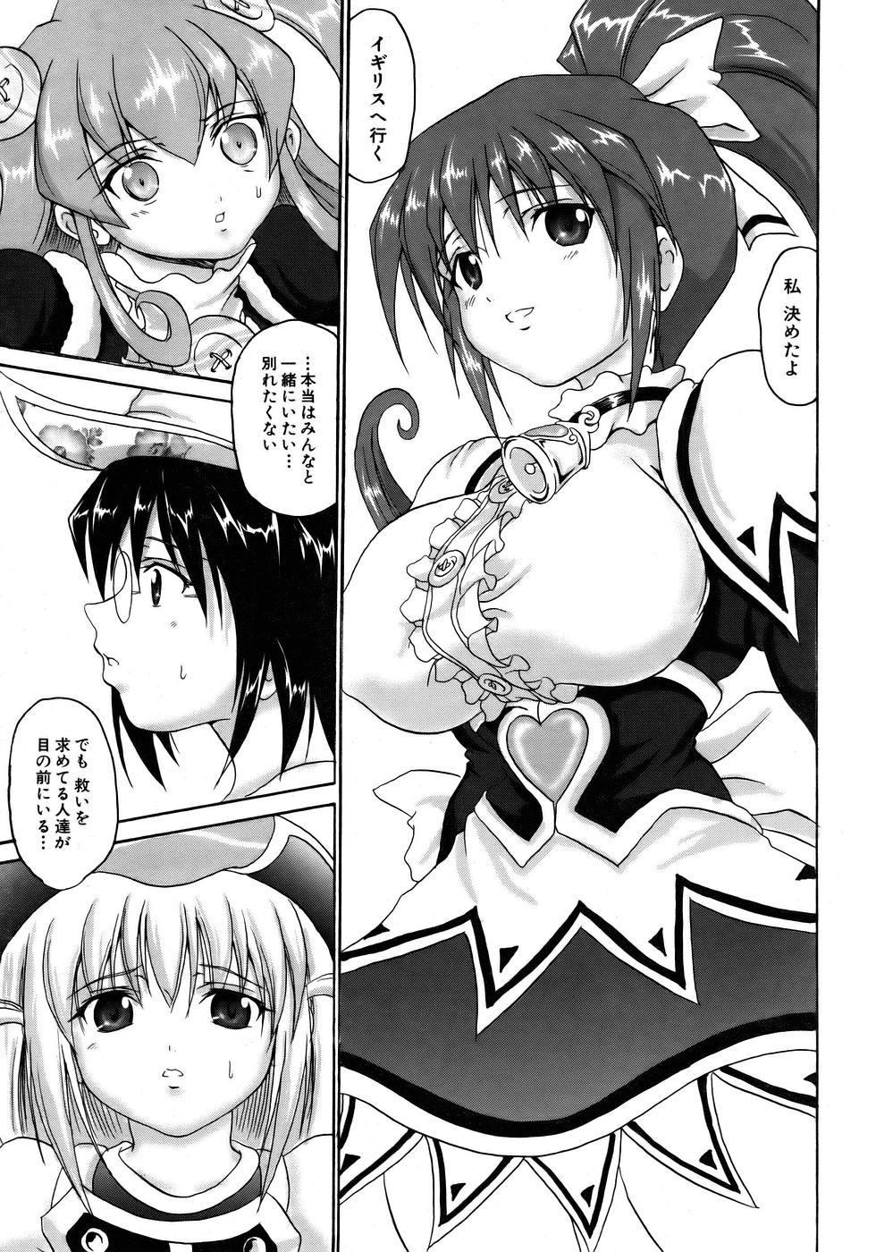 COMIC AUN 2005-12 Vol. 115 224