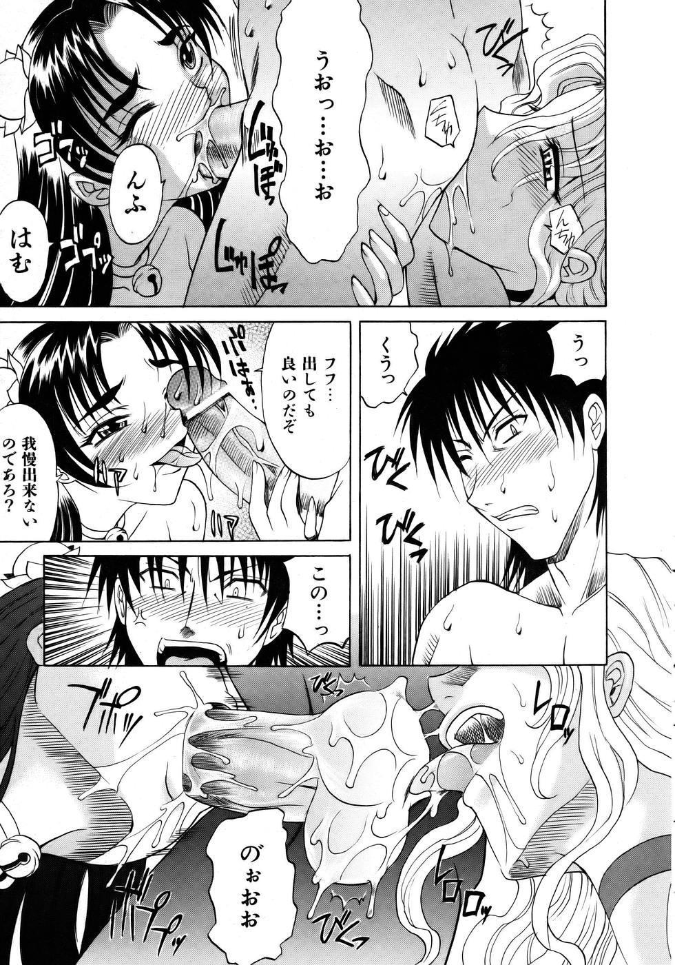 COMIC AUN 2005-12 Vol. 115 22