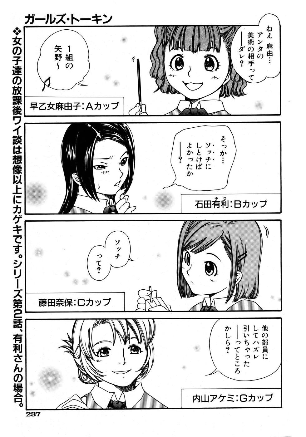 COMIC AUN 2005-12 Vol. 115 234