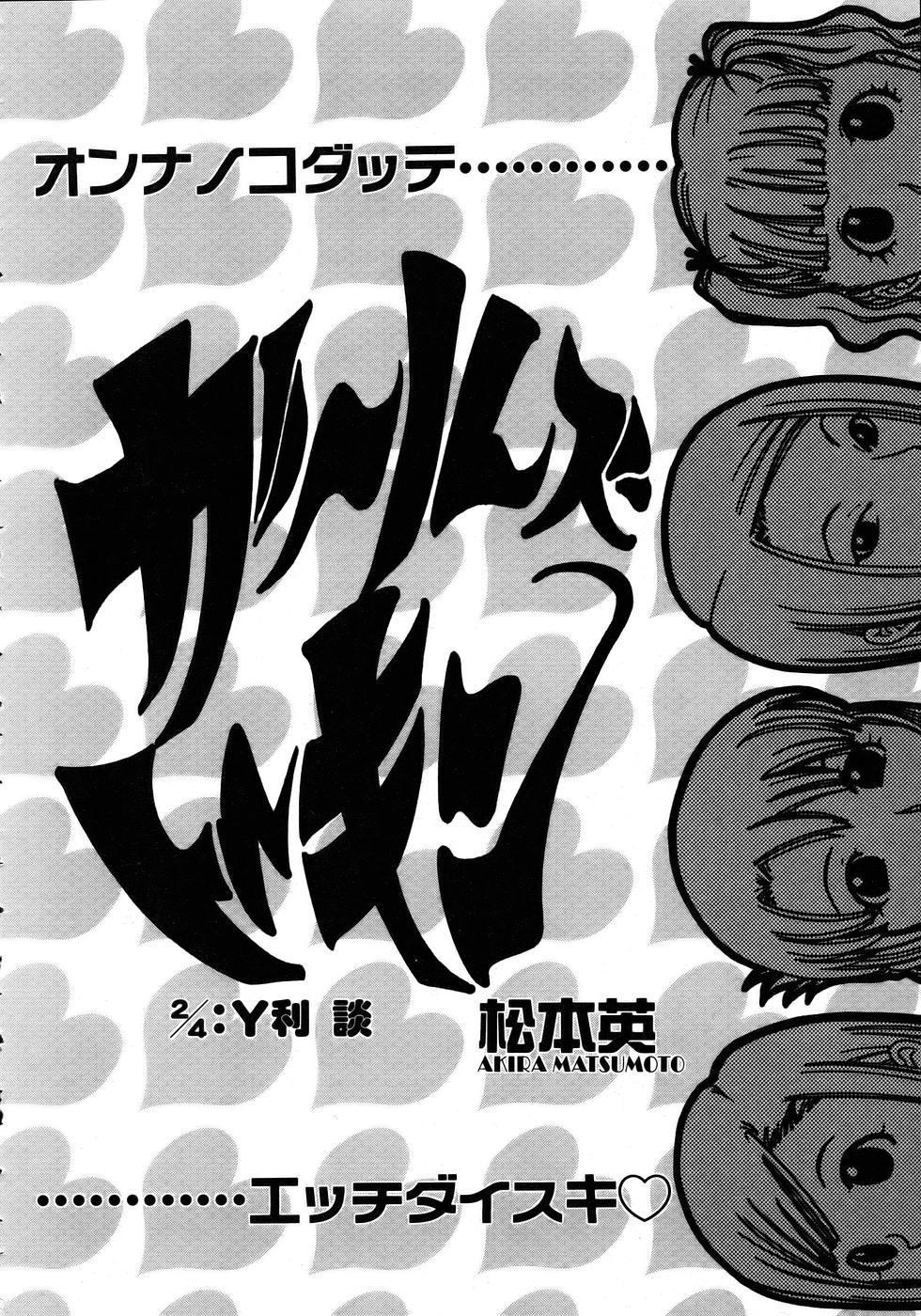 COMIC AUN 2005-12 Vol. 115 235