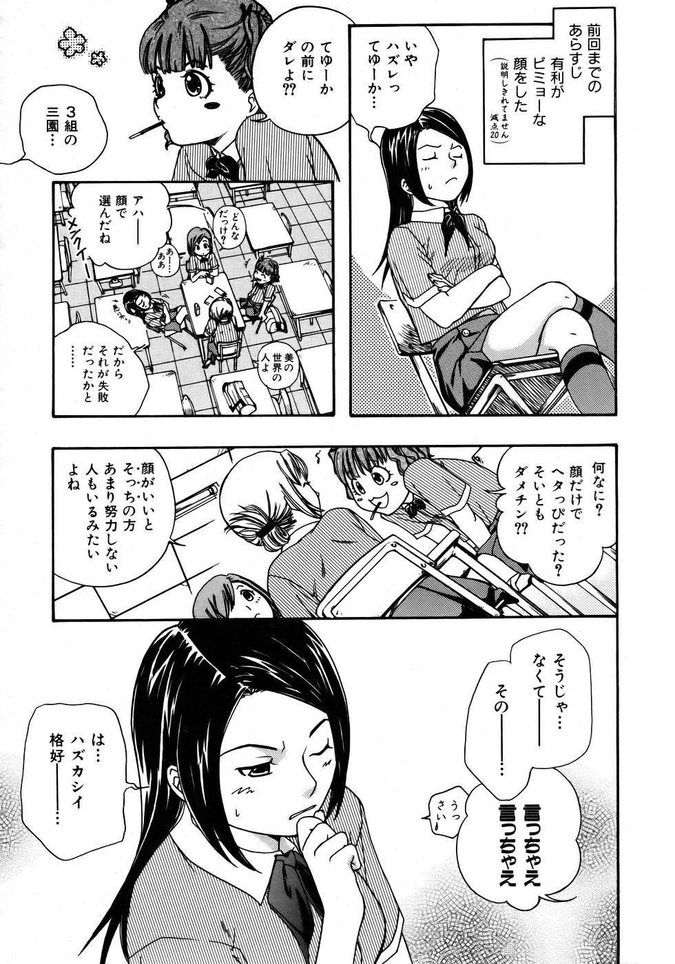 COMIC AUN 2005-12 Vol. 115 236