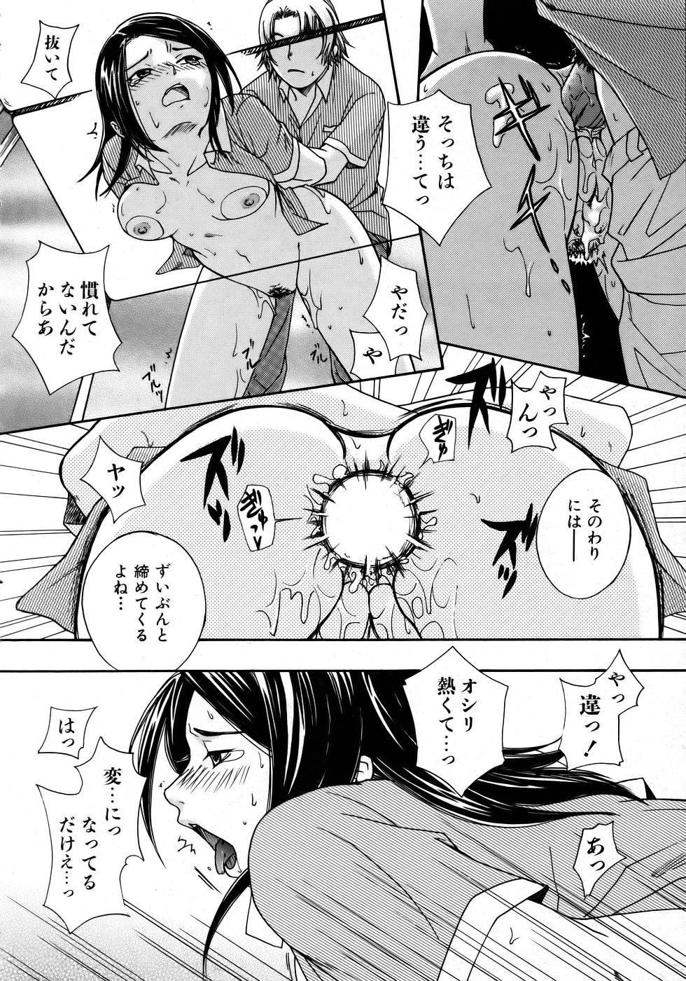 COMIC AUN 2005-12 Vol. 115 241