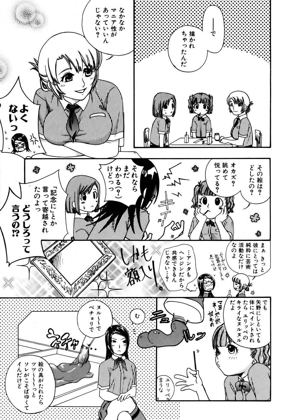 COMIC AUN 2005-12 Vol. 115 244