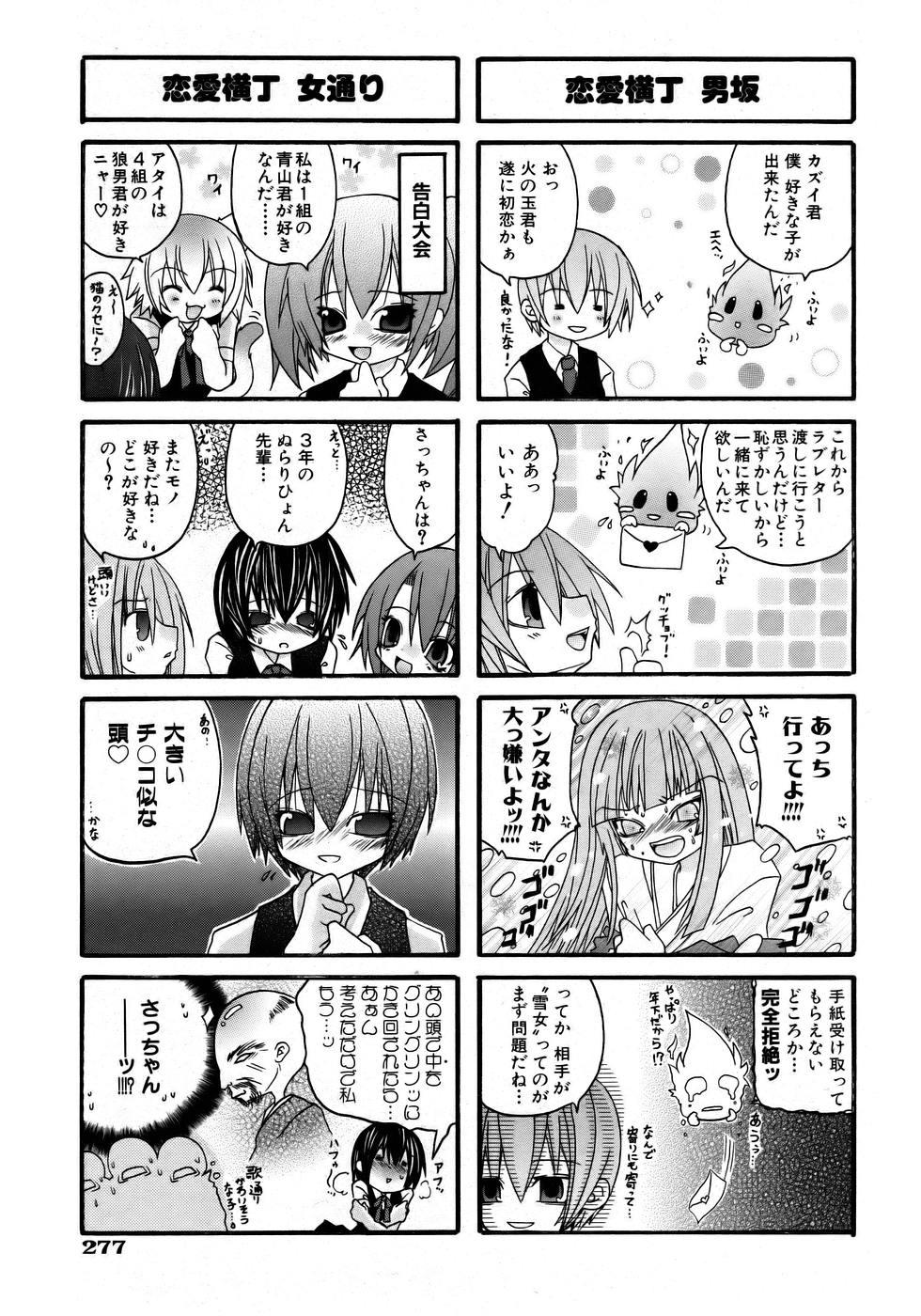 COMIC AUN 2005-12 Vol. 115 274