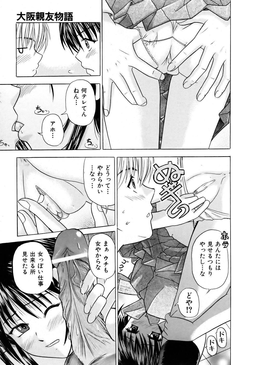 COMIC AUN 2005-12 Vol. 115 286