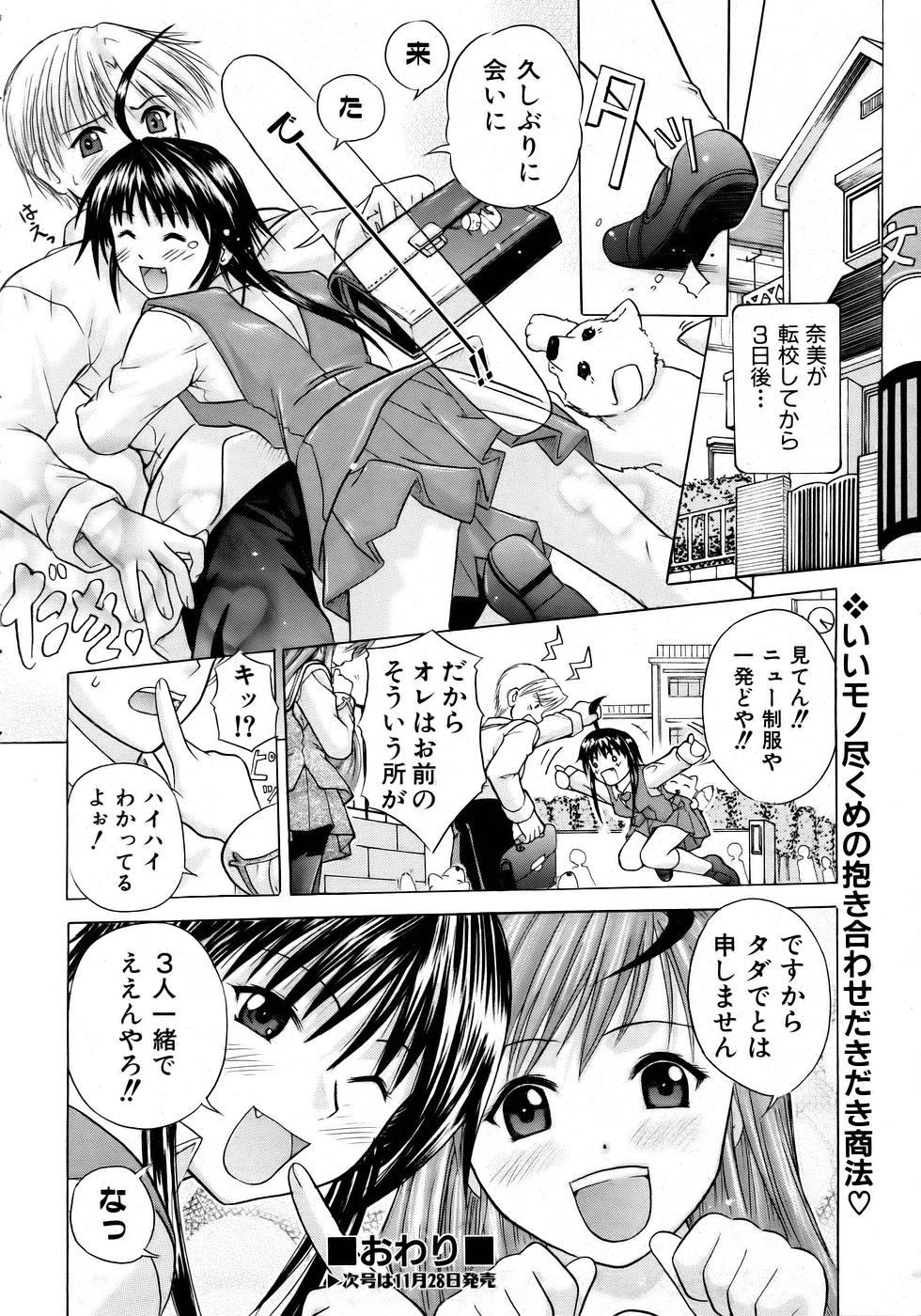 COMIC AUN 2005-12 Vol. 115 305