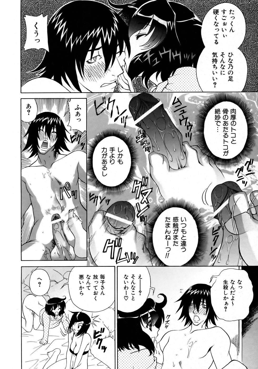 COMIC AUN 2005-12 Vol. 115 325
